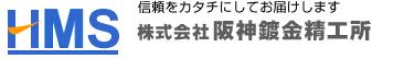 HMS 株式会社 阪神鍍金精工所 信頼をカタチにしてお届けします